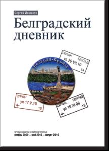"Книга ""Белградский дневник"""
