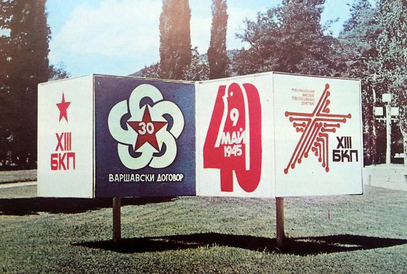 Болгарские билборды времен социализма